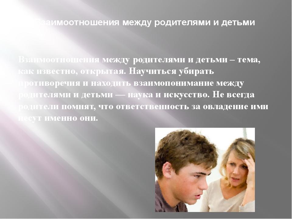 Взаимоотношения между родителями и детьми Взаимоотношения между родителями и...