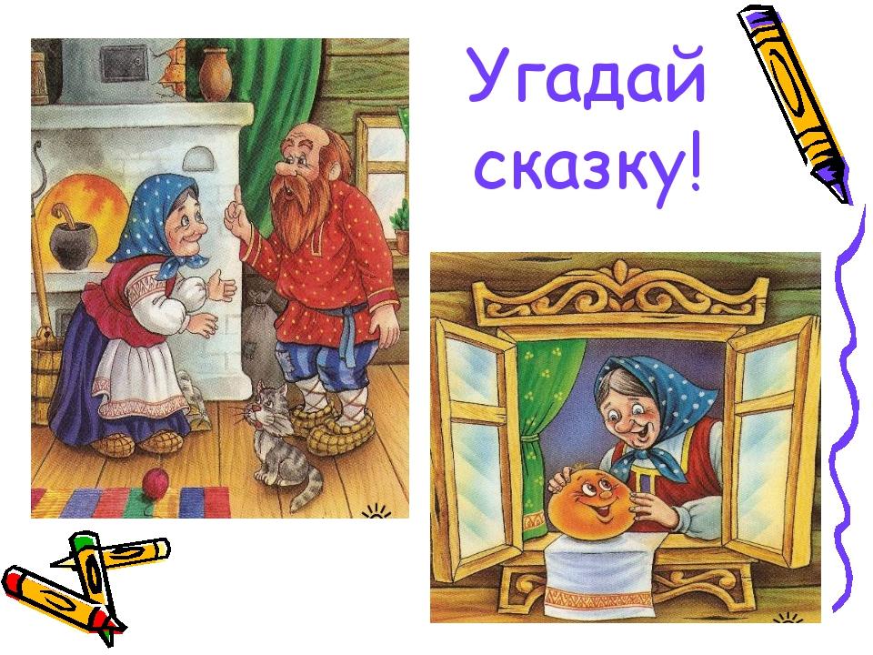 Угадай сказку!