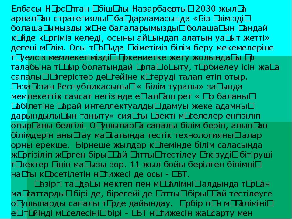 Елбасы Нұрсұлтан Әбішұлы Назарбаевтың 2030 жылға арналған стратегиялық бағда...