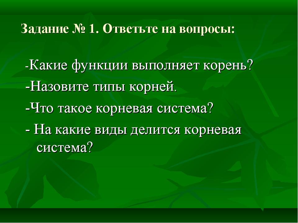 Задание № 1. Ответьте на вопросы: -Какие функции выполняет корень? -Назовите...