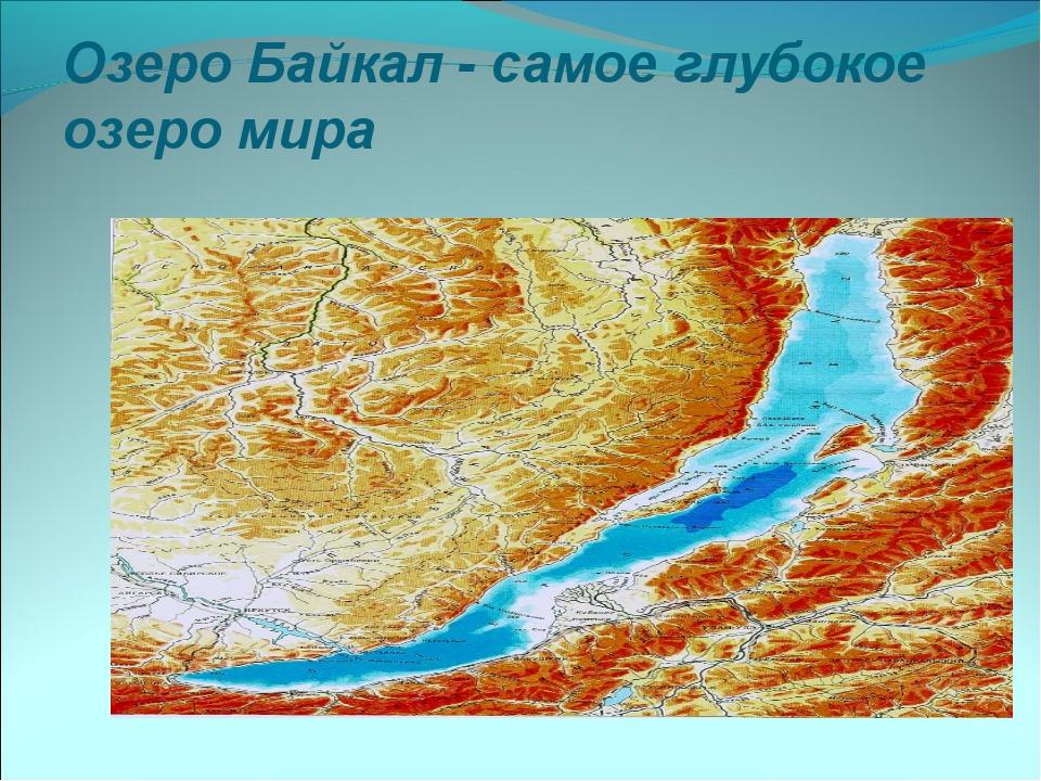 Озеро Байкал - самое глубокое озеро мира