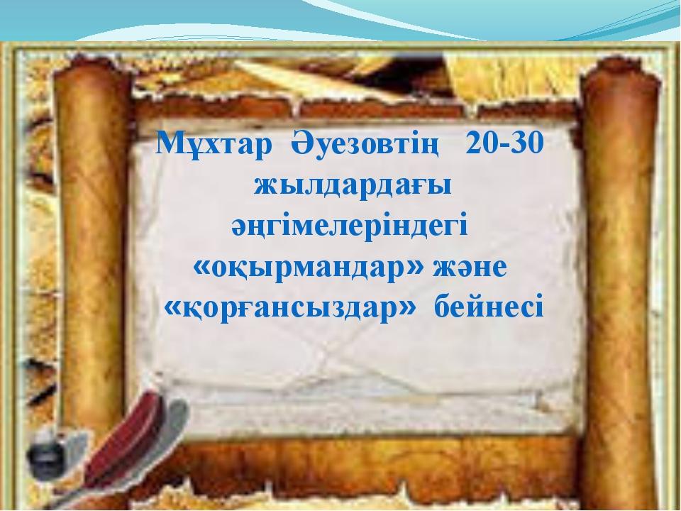 Мұхтар Әуезовтің 20-30 жылдардағы әңгімелеріндегі «оқырмандар» және «қорғанс...
