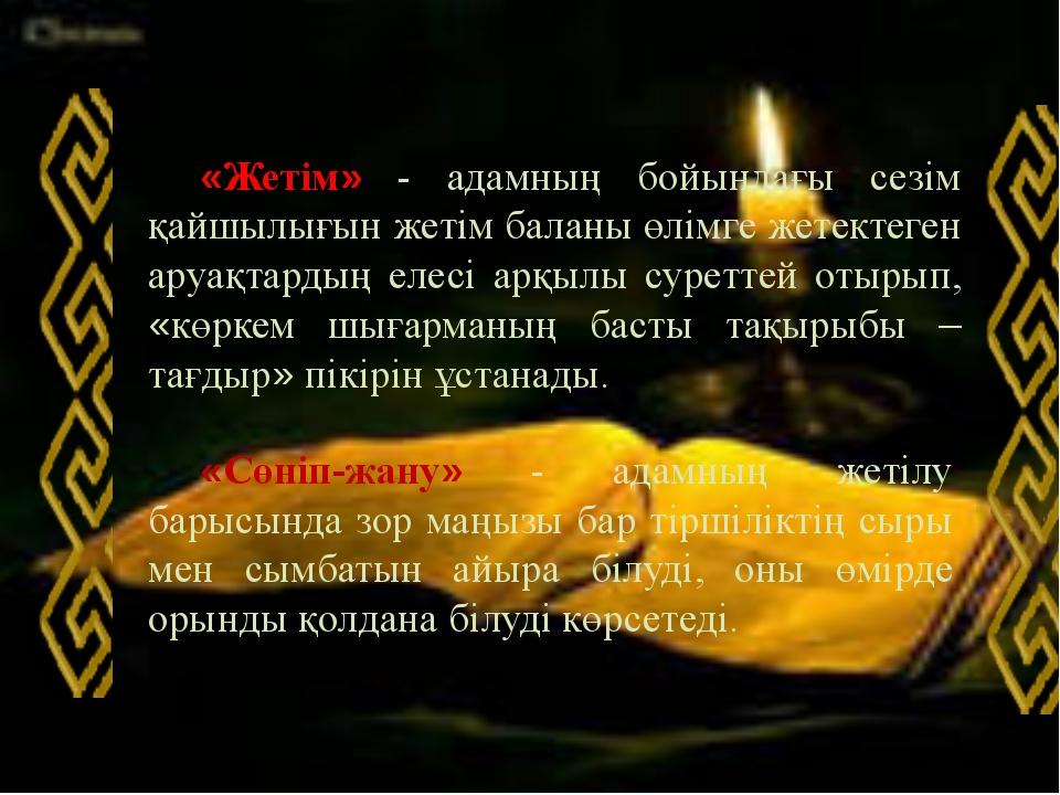 «Жетім» - адамның бойындағы сезім қайшылығын жетім баланы өлімге жетектеген...