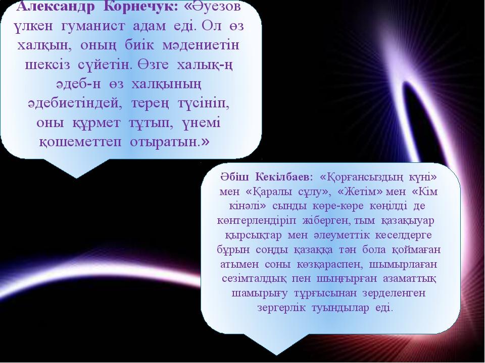 Александр Корнечук: «Әуезов үлкен гуманист адам еді. Ол өз халқын, оның биік...