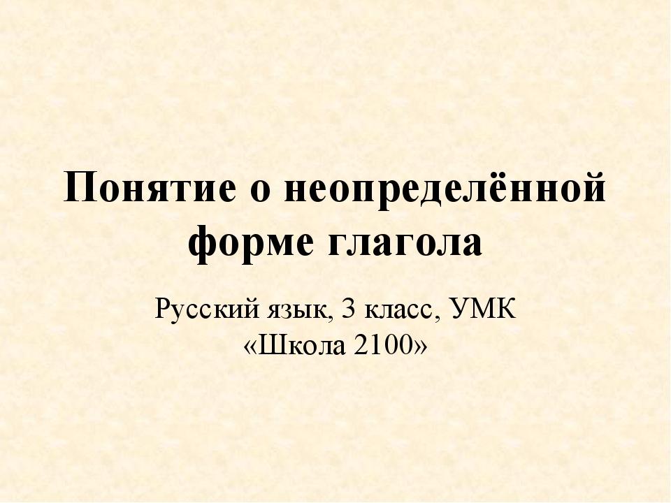 Понятие о неопределённой форме глагола Русский язык, 3 класс, УМК «Школа 2100»