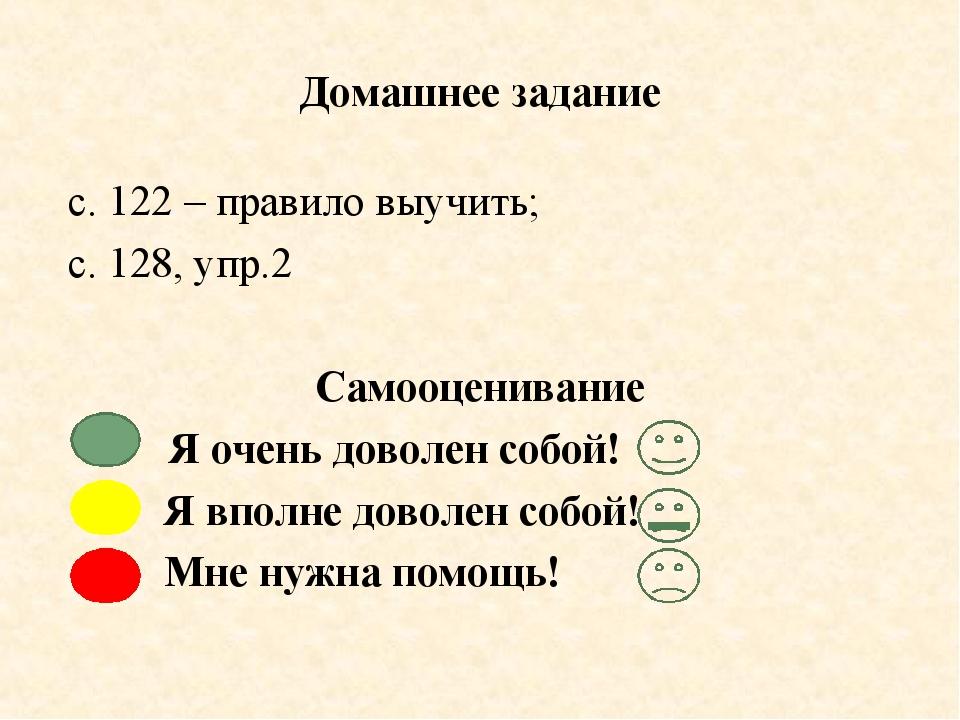 Домашнее задание с. 122 – правило выучить; с. 128, упр.2 Самооценивание  Я о...
