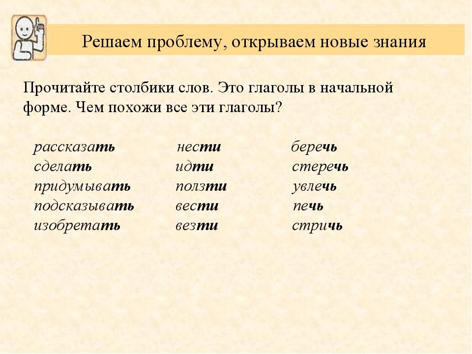 Прочитайте столбики слов. Это глаголы в начальной форме. Чем похожи все эти г...