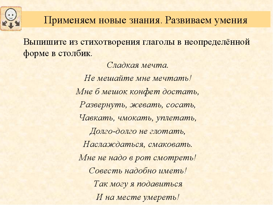 Выпишите из стихотворения глаголы в неопределённой форме в столбик. Сладкая м...