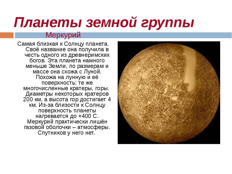 Планеты земной группы Меркурий Самая близкая к Солнцу планета. Своё название...