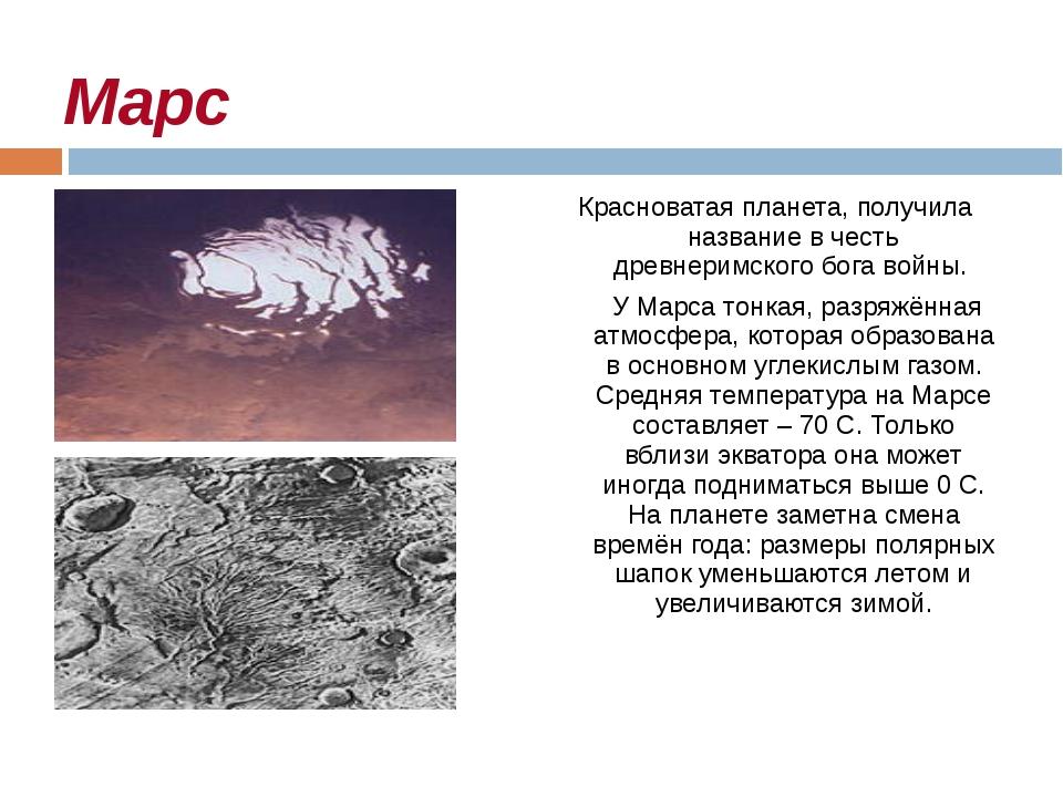 Марс Красноватая планета, получила название в честь древнеримского бога войны...
