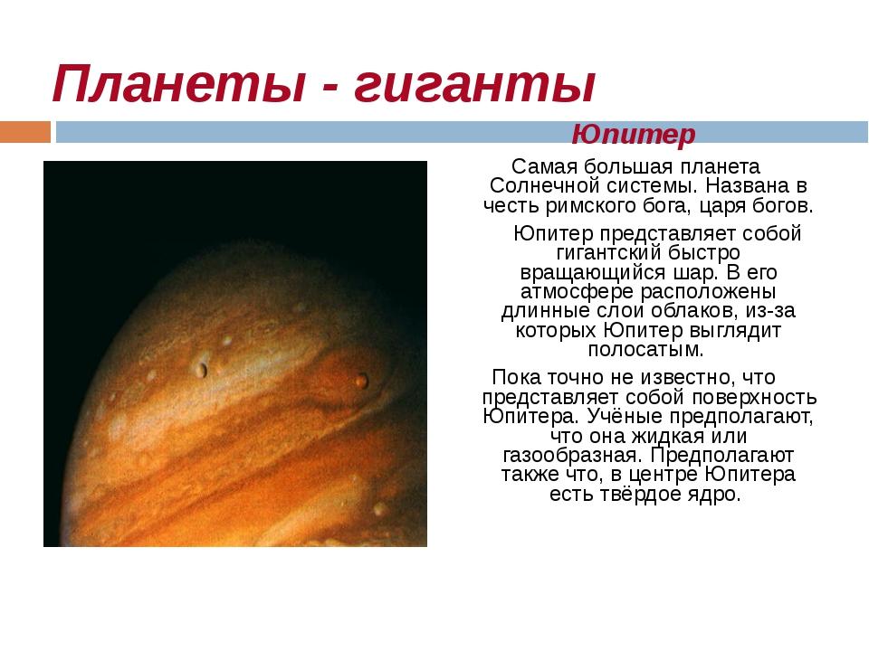 Планеты - гиганты Юпитер Самая большая планета Солнечной системы. Названа в ч...