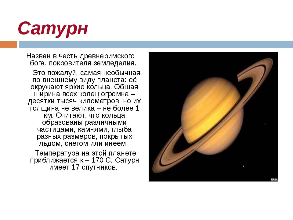 Сатурн Назван в честь древнеримского бога, покровителя земледелия. Это пожалу...