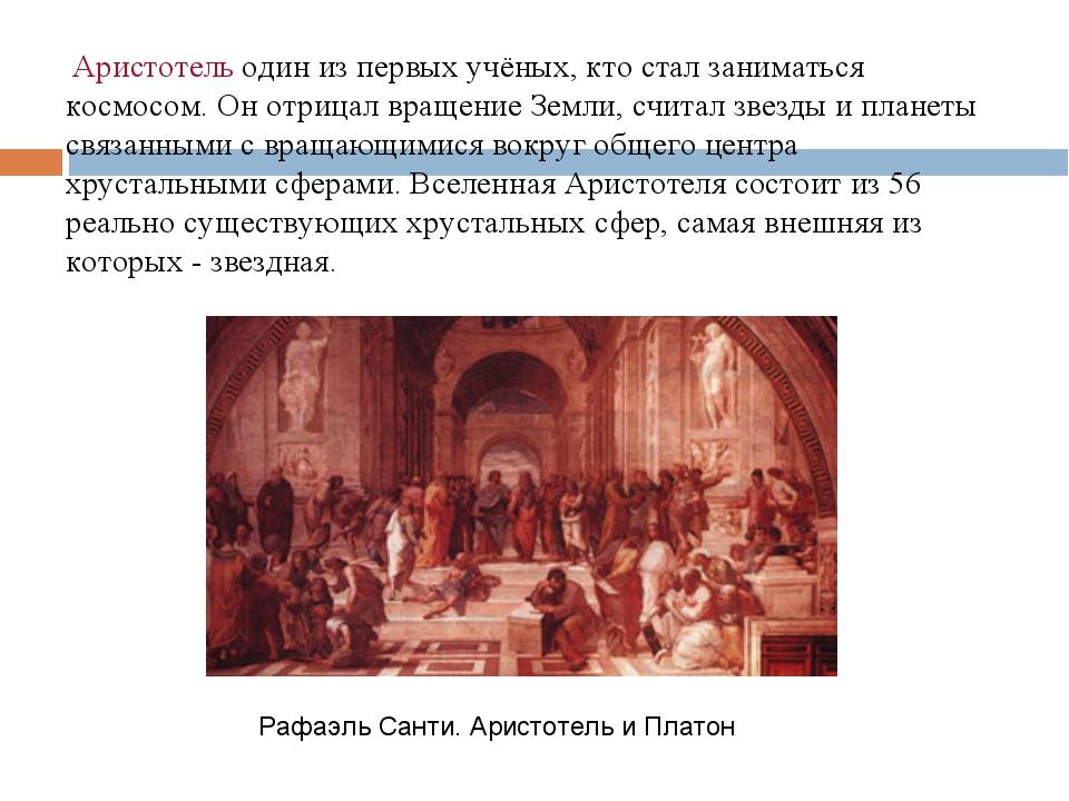 Аристотель один из первых учёных, кто стал заниматься космосом. Он отрицал в...