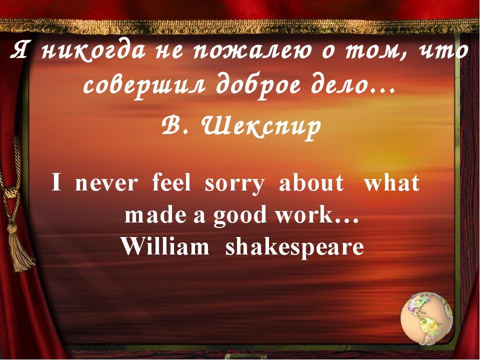 I never feel sorry about what made a good work… William shakespeare Я никогда...