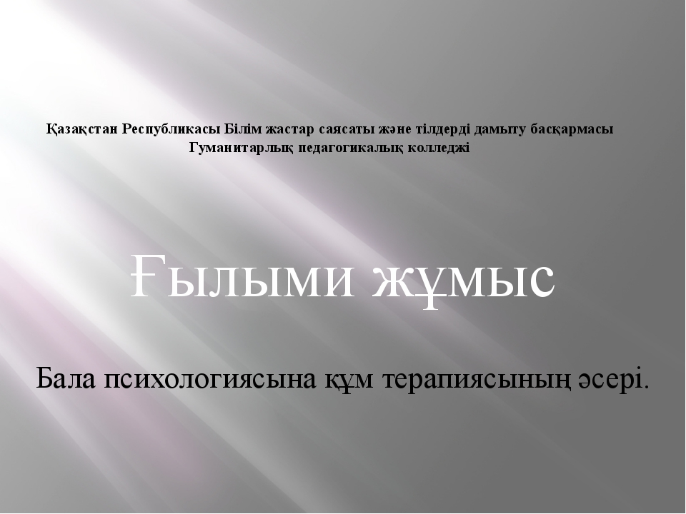 Қазақстан Республикасы Білім жастар саясаты және тілдерді дамыту басқармасы Г...