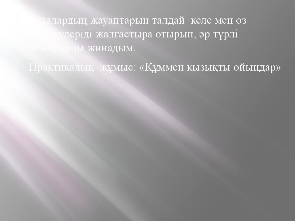 Балалардың жауаптарын талдай келе мен өз зерттеулеріді жалғастыра отырып, әр...
