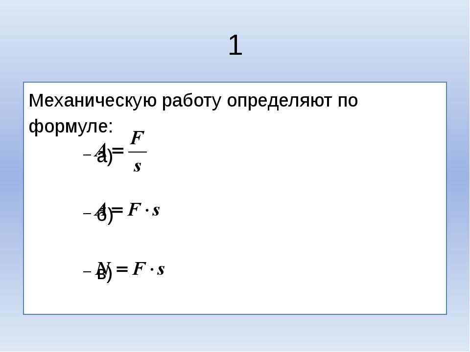 1 Механическую работу определяют по формуле: а) б) в)