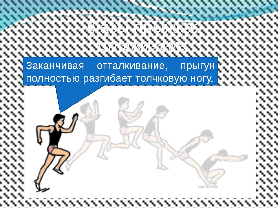 Прыжки с места картинки для детей