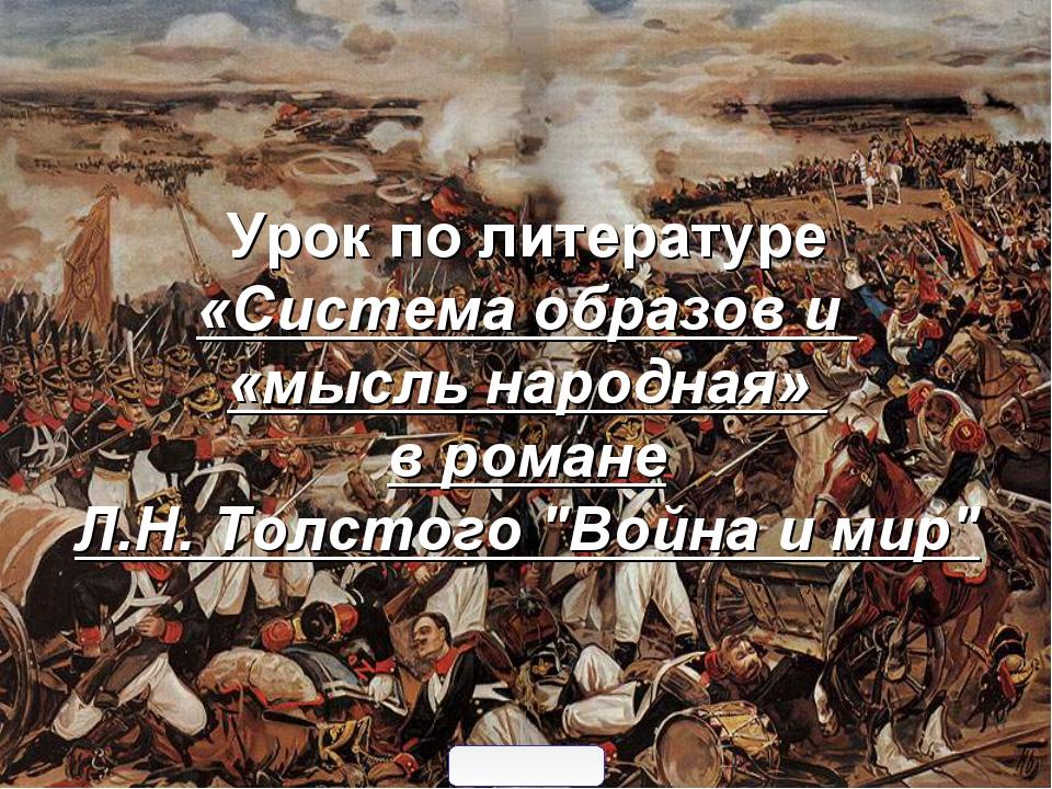 Урок по литературе «Система образов и «мысль народная» в романе Л.Н. Толстого...