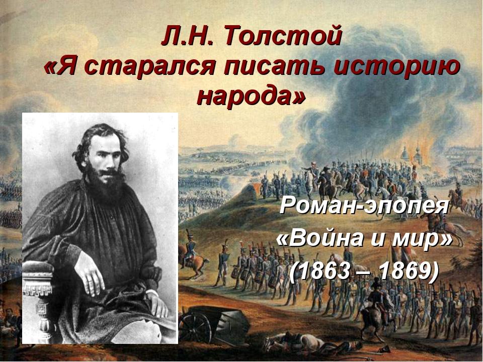Л.Н. Толстой «Я старался писать историю народа» Роман-эпопея «Война и мир» (...