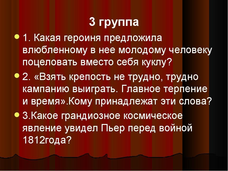 3 группа 1. Какая героиня предложила влюбленному в нее молодому человеку поце...