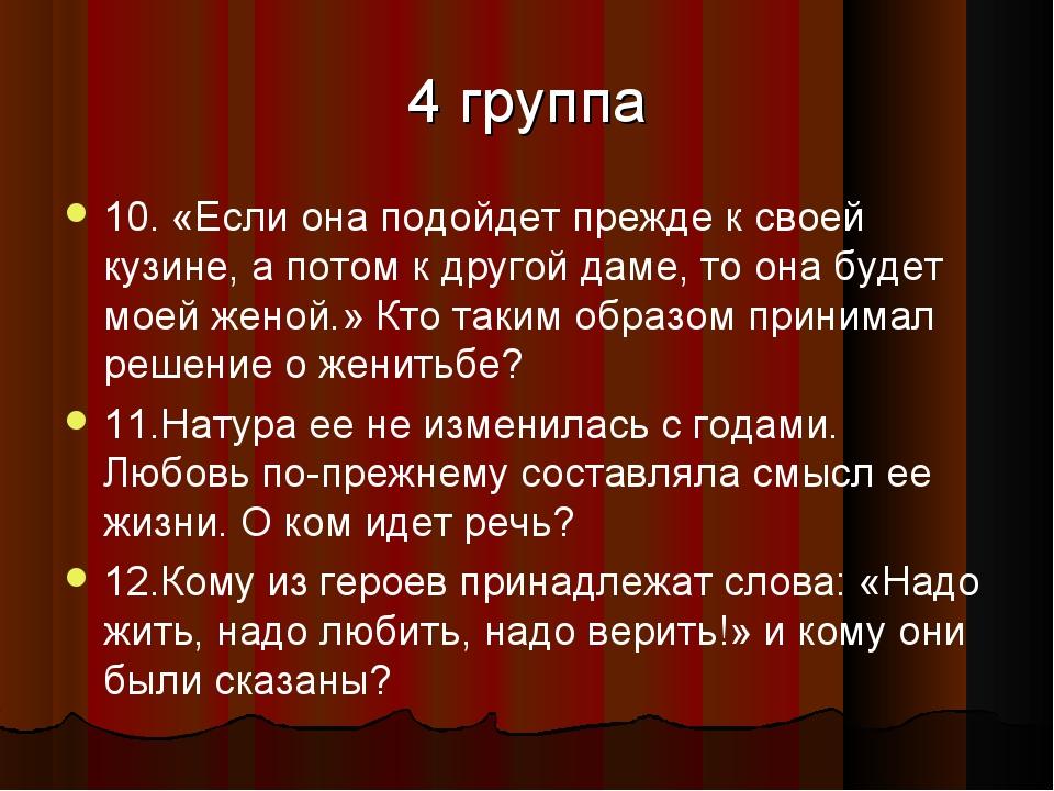 4 группа 10. «Если она подойдет прежде к своей кузине, а потом к другой даме,...