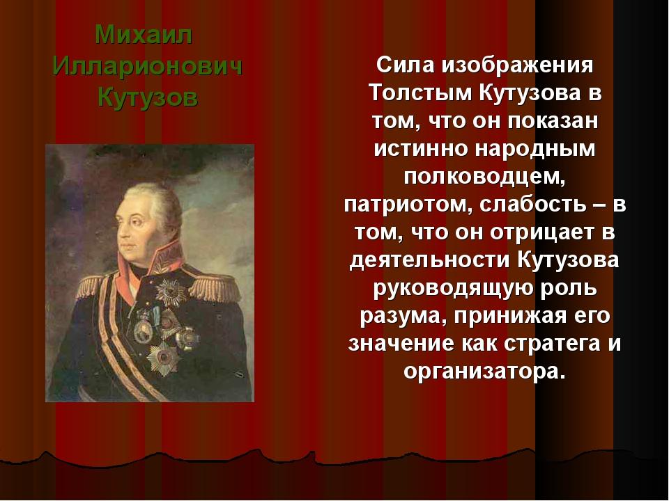 Сила изображения Толстым Кутузова в том, что он показан истинно народным полк...