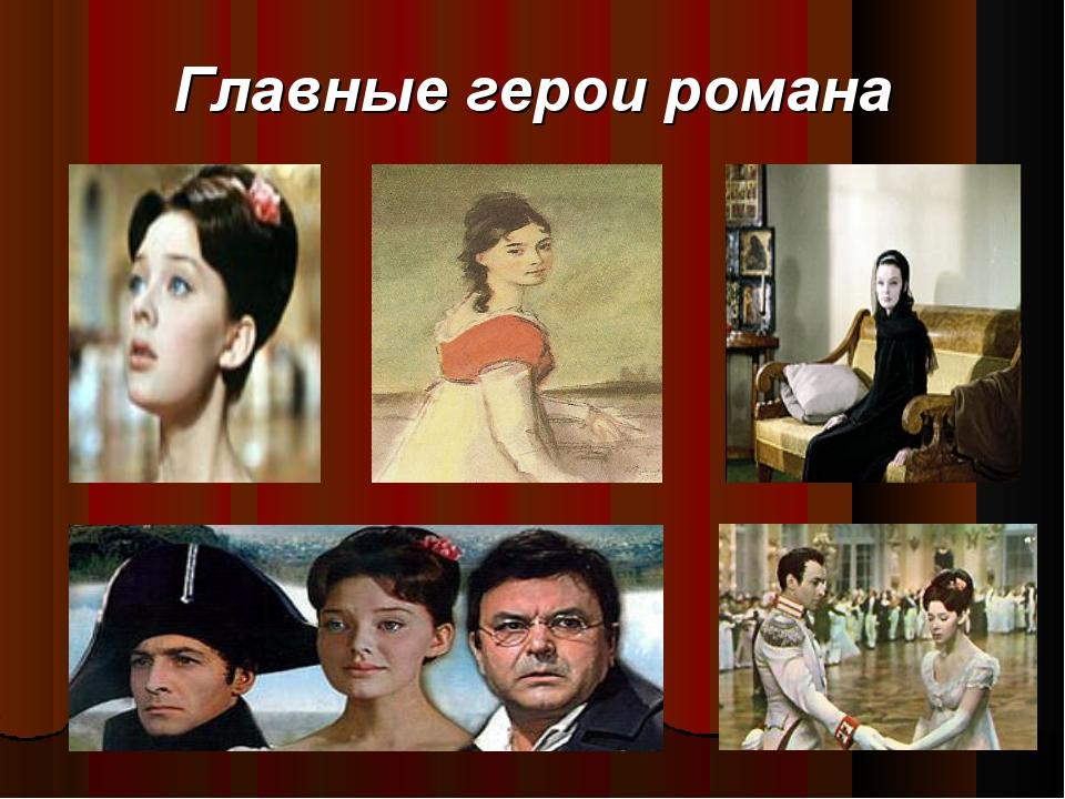 Главные герои романа