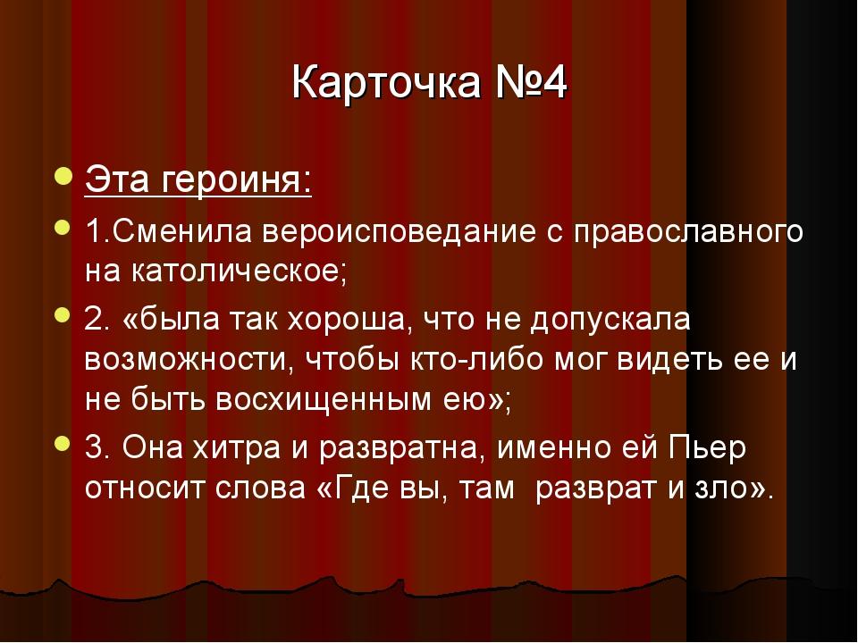 Карточка №4 Эта героиня: 1.Сменила вероисповедание с православного на католич...
