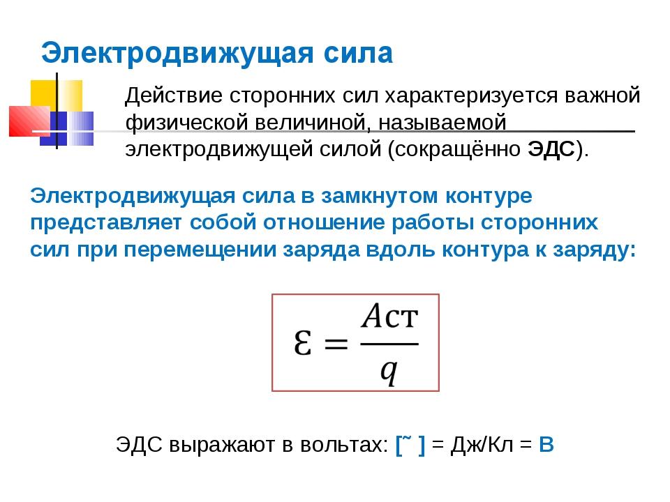 Электродвижущая сила Действие сторонних сил характеризуется важной физической...
