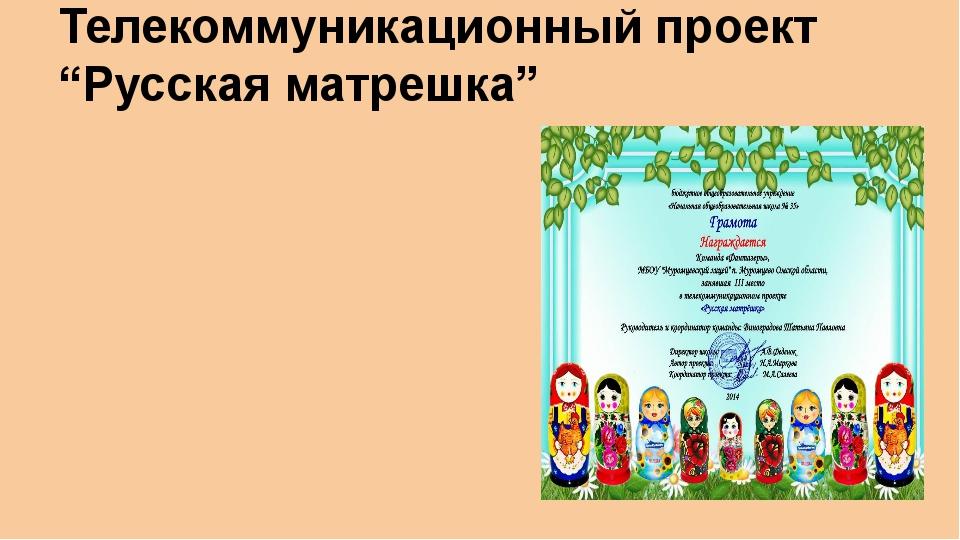 """Телекоммуникационный проект """"Русская матрешка"""""""