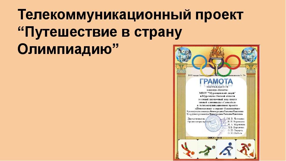 """Телекоммуникационный проект """"Путешествие в страну Олимпиадию"""""""