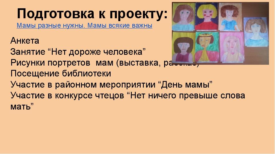 """Подготовка к проекту: Мамы разные нужны. Мамы всякие важны Анкета Занятие """"Не..."""