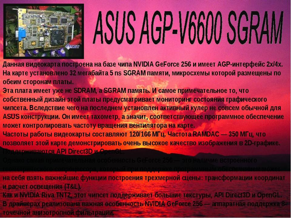 Данная видеокарта построена на базе чипа NVIDIA GeForce 256 и имеет AGP-интер...