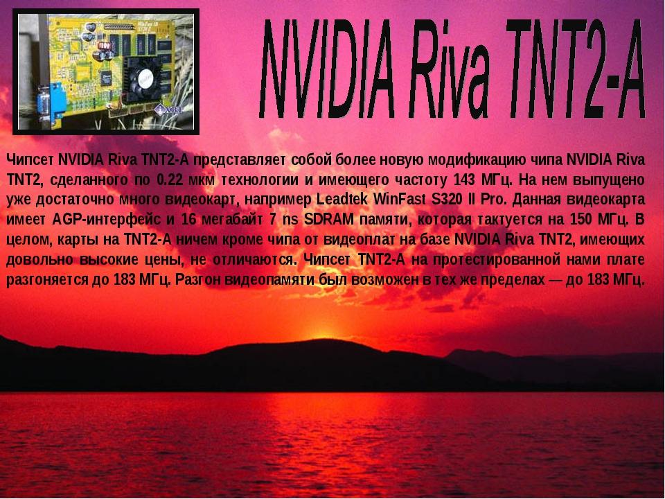 Чипсет NVIDIA Riva TNT2-A представляет собой более новую модификацию чипа NVI...