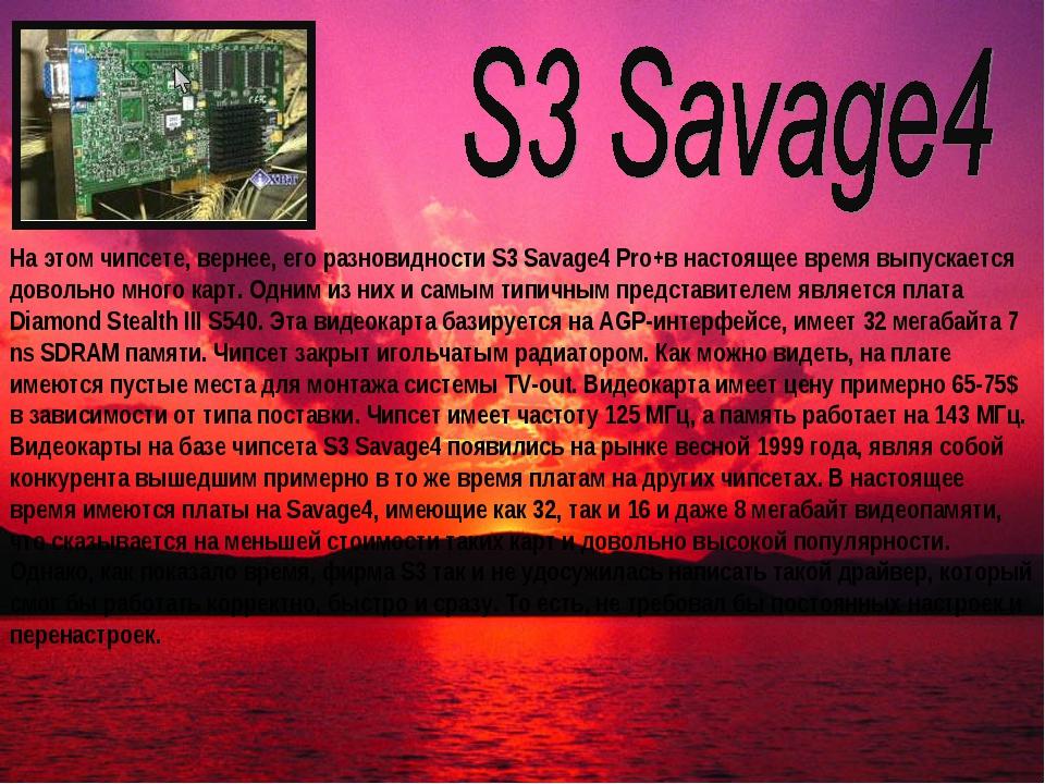 На этом чипсете, вернее, его разновидности S3 Savage4 Pro+в настоящее время в...