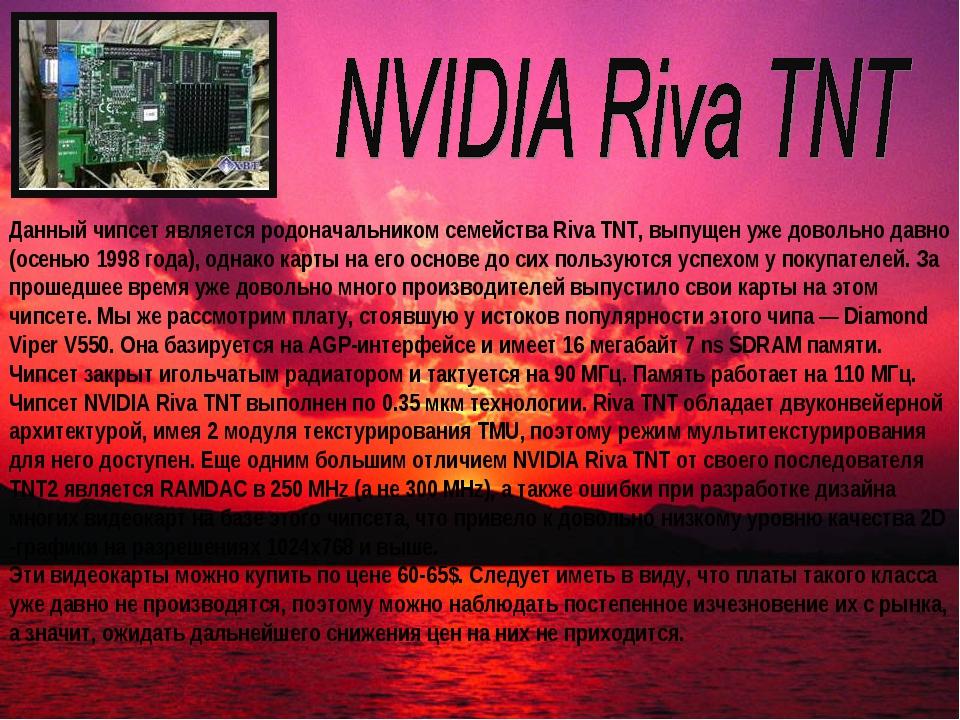 Данный чипсет является родоначальником семейства Riva TNT, выпущен уже доволь...