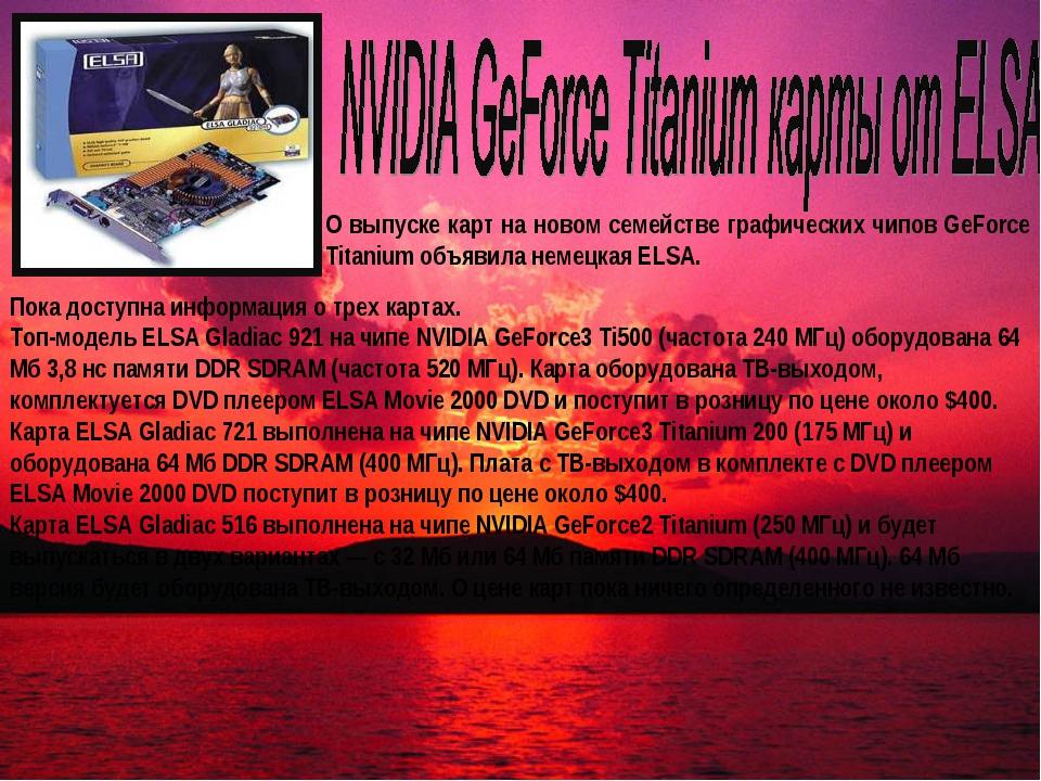 О выпуске карт на новом семействе графических чипов GeForce Titanium объявила...