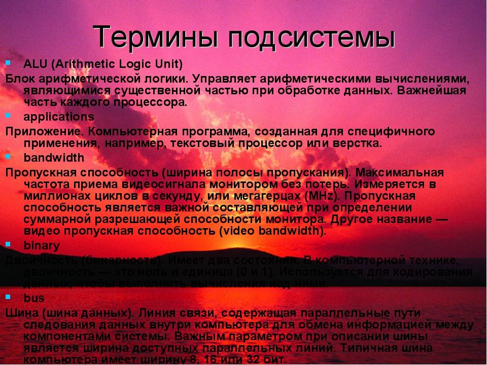 Термины подсистемы ALU (Arithmetic Logic Unit) Блок арифметической логики. Уп...