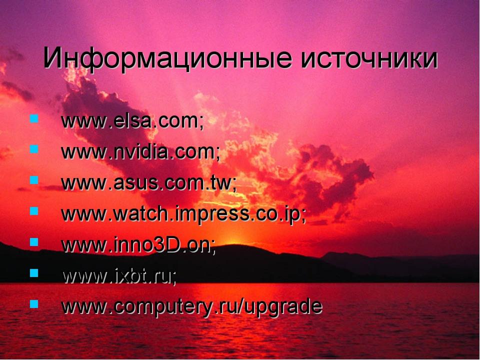 Информационные источники www.elsa.com; www.nvidia.com; www.asus.com.tw; www.w...