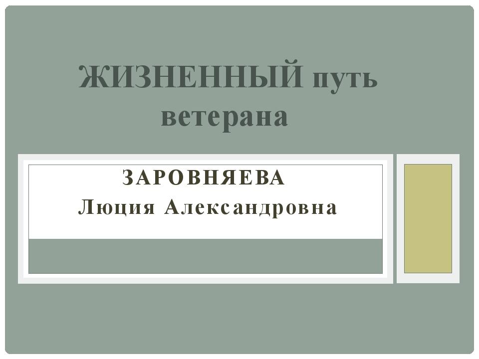 ЗАРОВНЯЕВА Люция Александровна ЖИЗНЕННЫЙ путь ветерана