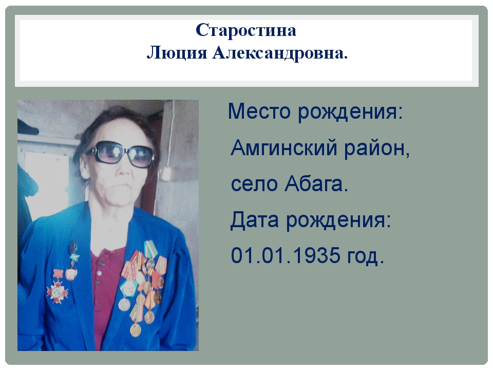 Старостина Люция Александровна. Место рождения: Амгинский район, село Абага....