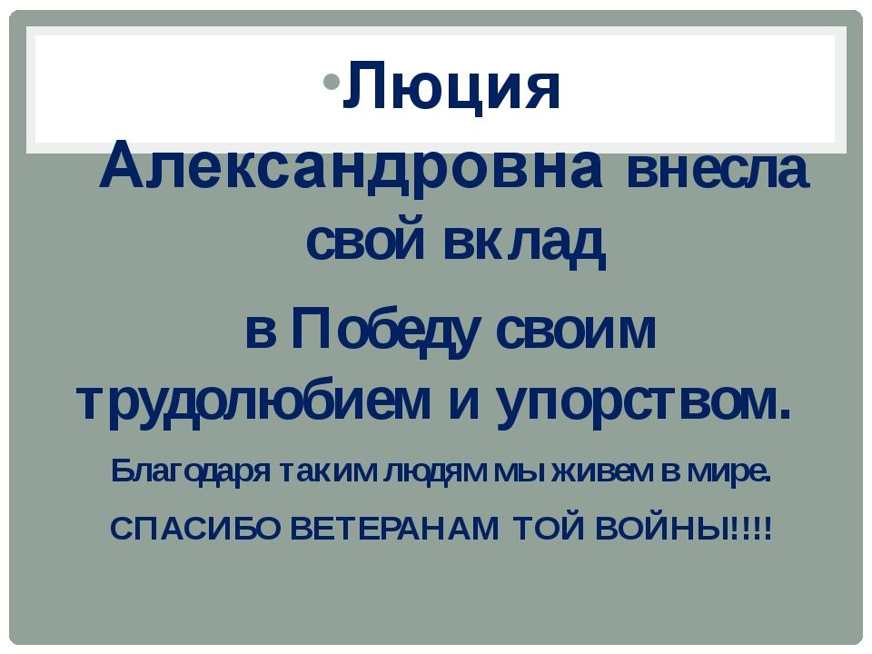 Люция Александровна внесла свой вклад в Победу своим трудолюбием и упорством...