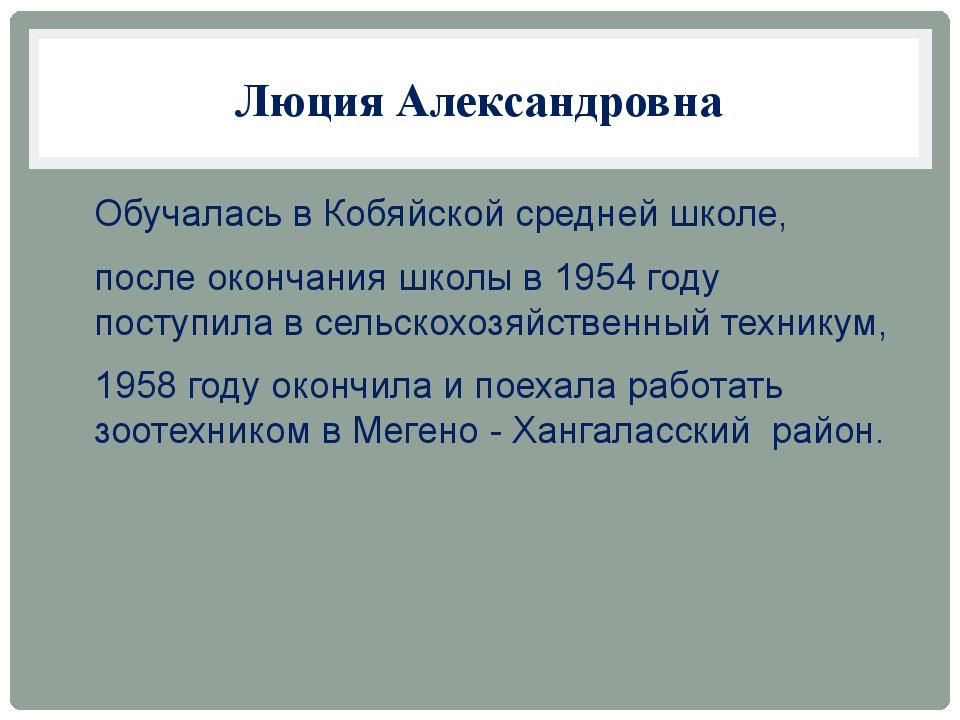 Люция Александровна Обучалась в Кобяйской средней школе, после окончания школ...