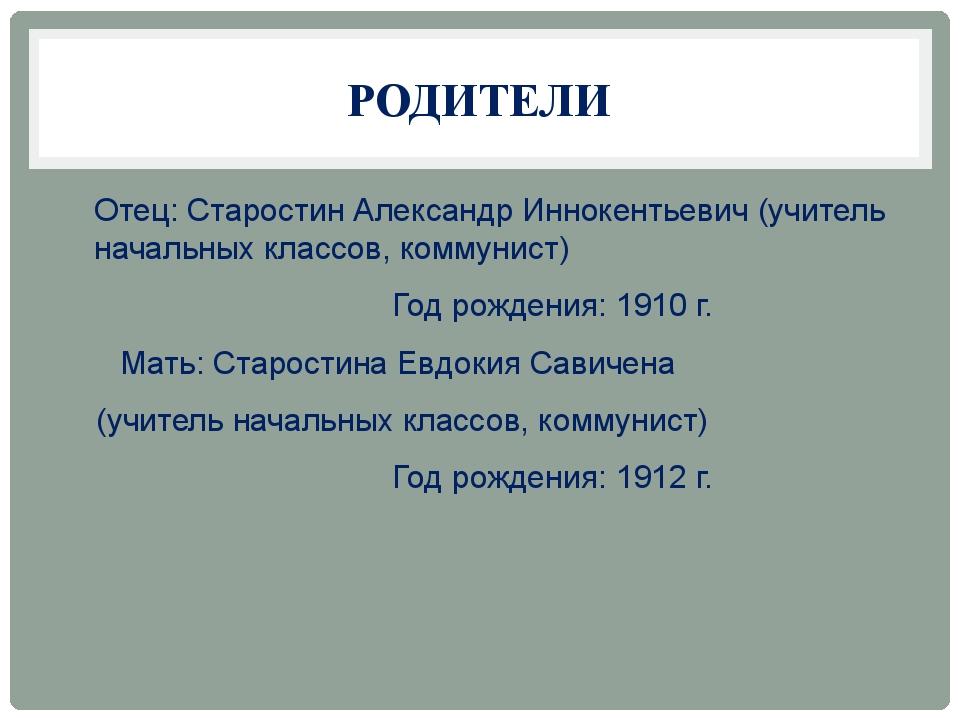 РОДИТЕЛИ Отец: Старостин Александр Иннокентьевич (учитель начальных классов,...