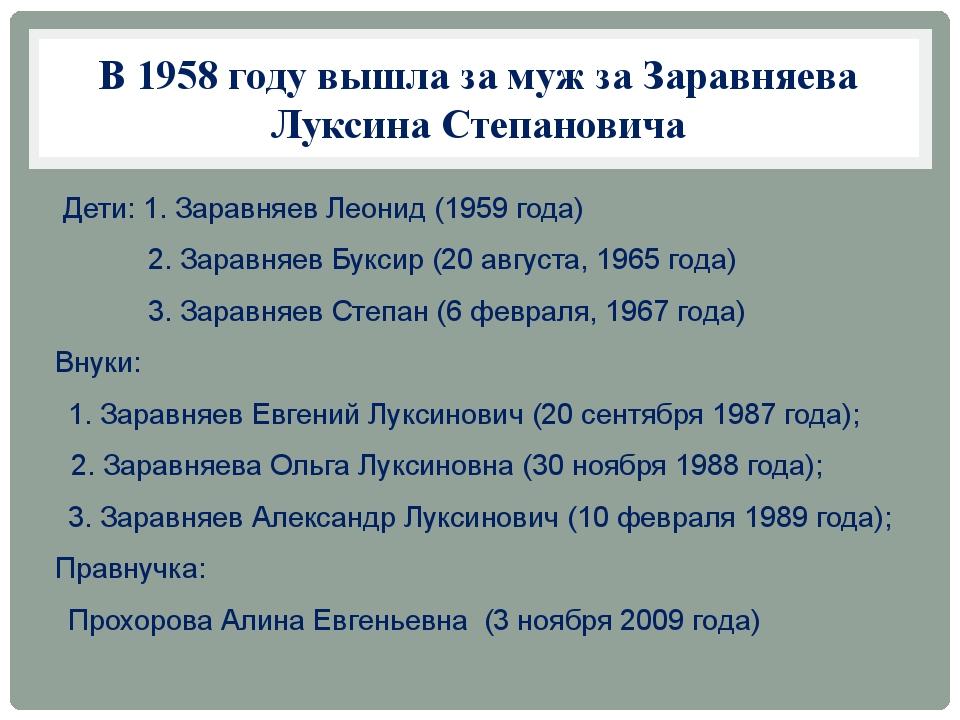 В 1958 году вышла за муж за Заравняева Луксина Степановича Дети: 1. Заравняев...