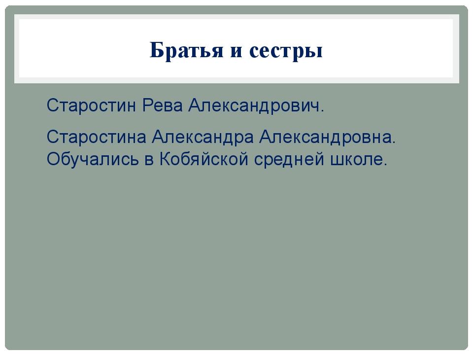 Братья и сестры Старостин Рева Александрович. Старостина Александра Александр...