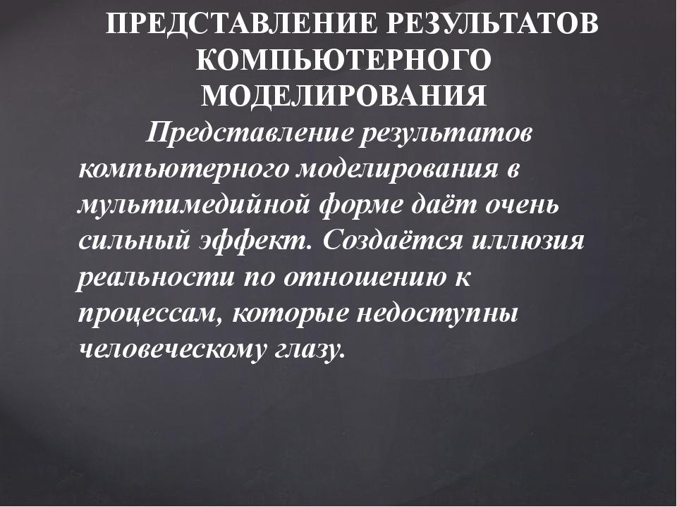 ПРЕДСТАВЛЕНИЕ РЕЗУЛЬТАТОВ КОМПЬЮТЕРНОГО МОДЕЛИРОВАНИЯ Представление результа...