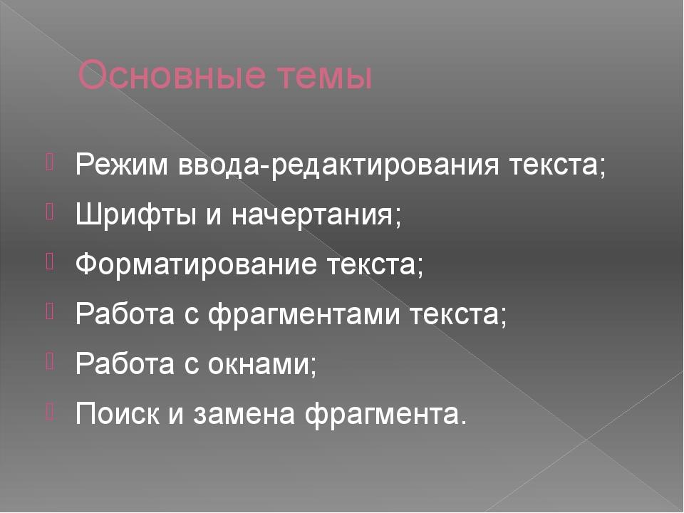 Основные темы Режим ввода-редактирования текста; Шрифты и начертания; Формати...