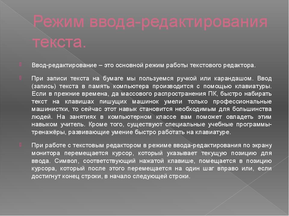 Режим ввода-редактирования текста. Ввод-редактирование – это основной режим р...